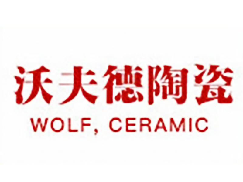 沃夫德陶瓷装修与壹家艺术墙绘公司装修业务合作