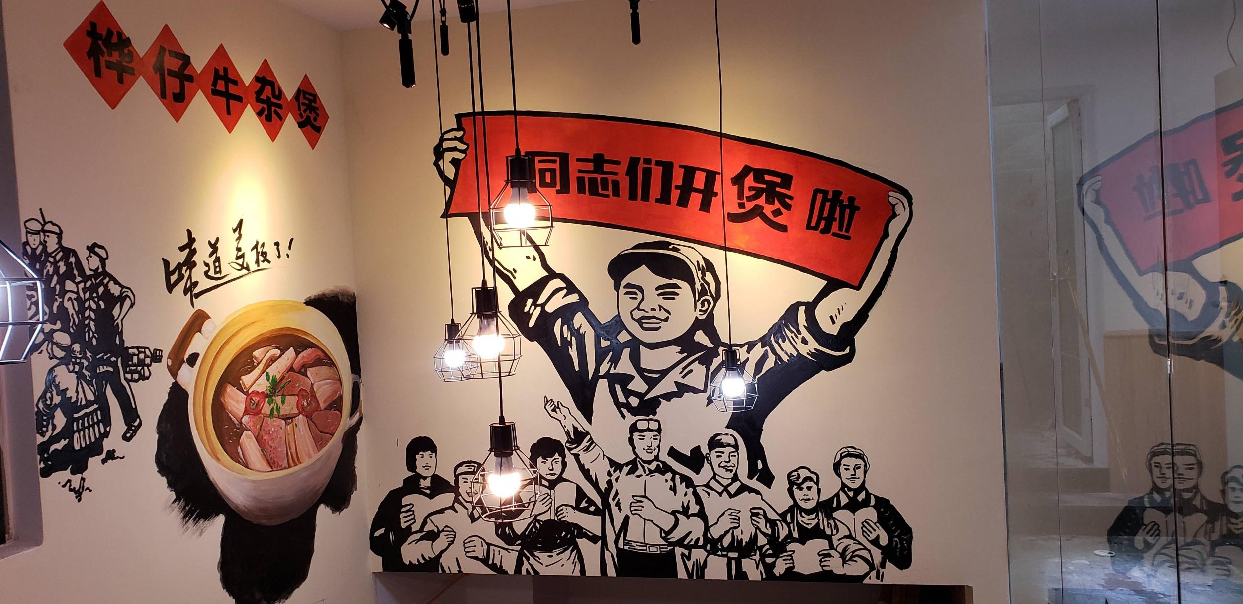 广州大沙地桦仔牛杂煲店墙绘 餐厅墙绘
