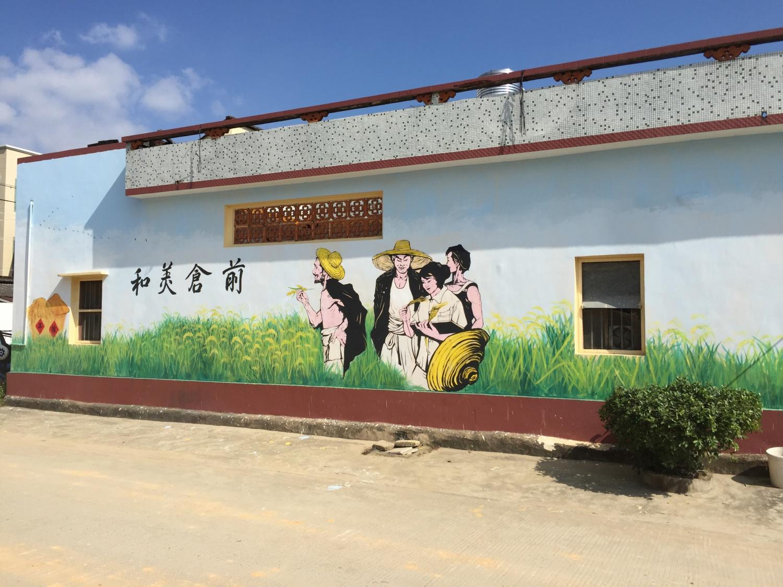 汕尾仓前村文化墙 新农村建设文化墙 党建 价值观