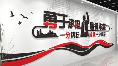 企业文化墙 公司文化墙 文化墙设计