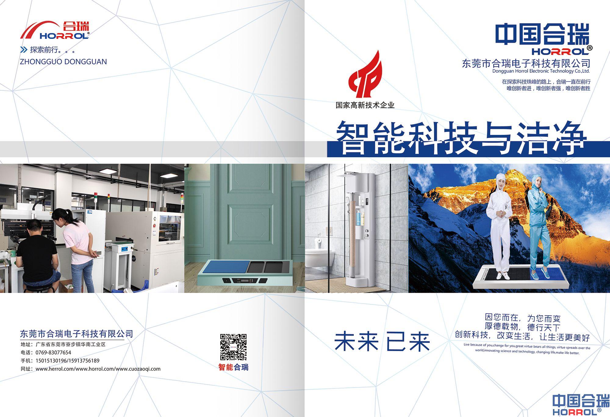 中國合瑞2019年產品畫冊發布,合瑞科技與您同行共創價值