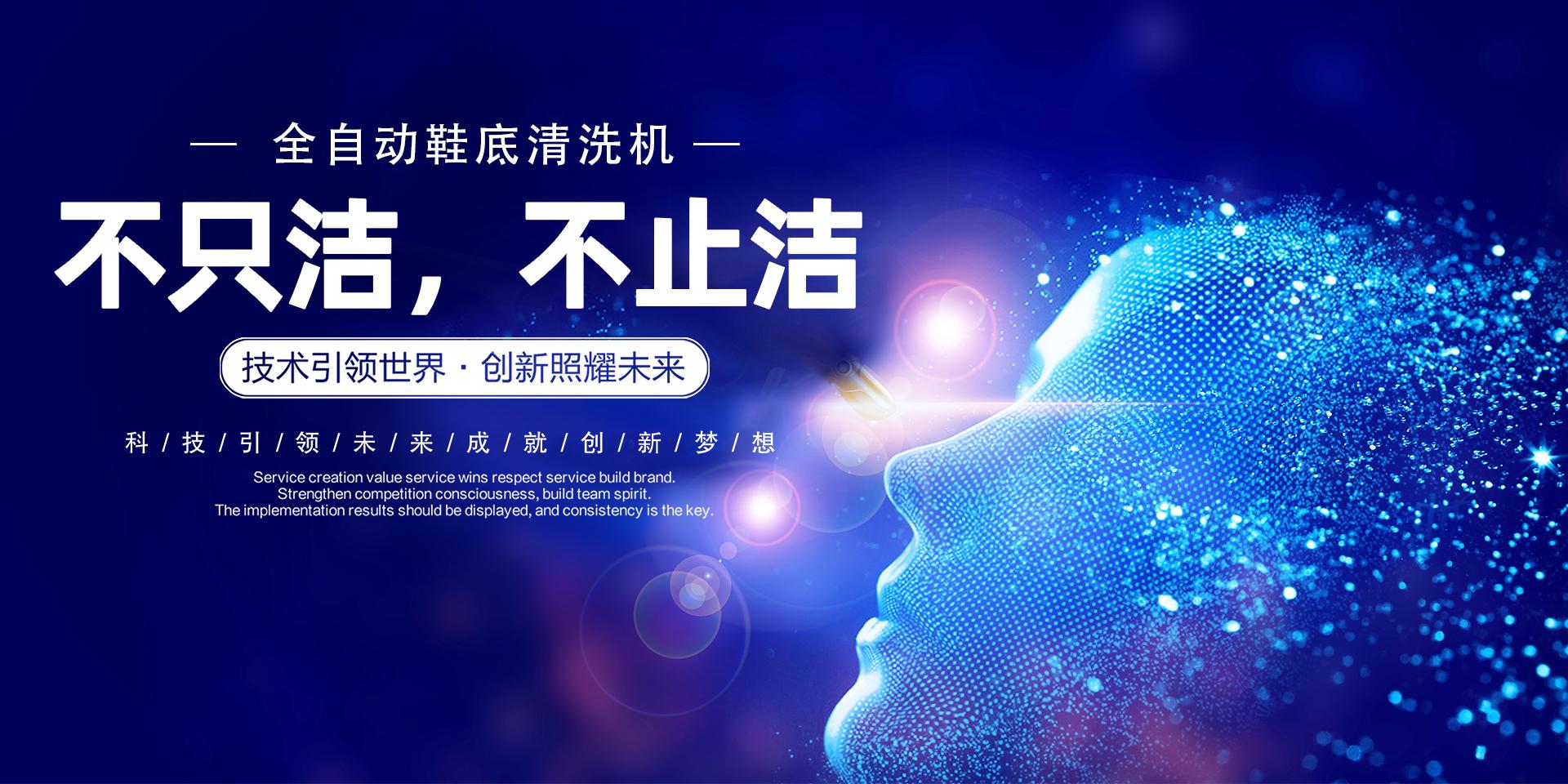 中國合瑞科技全自動鞋底洗鞋機