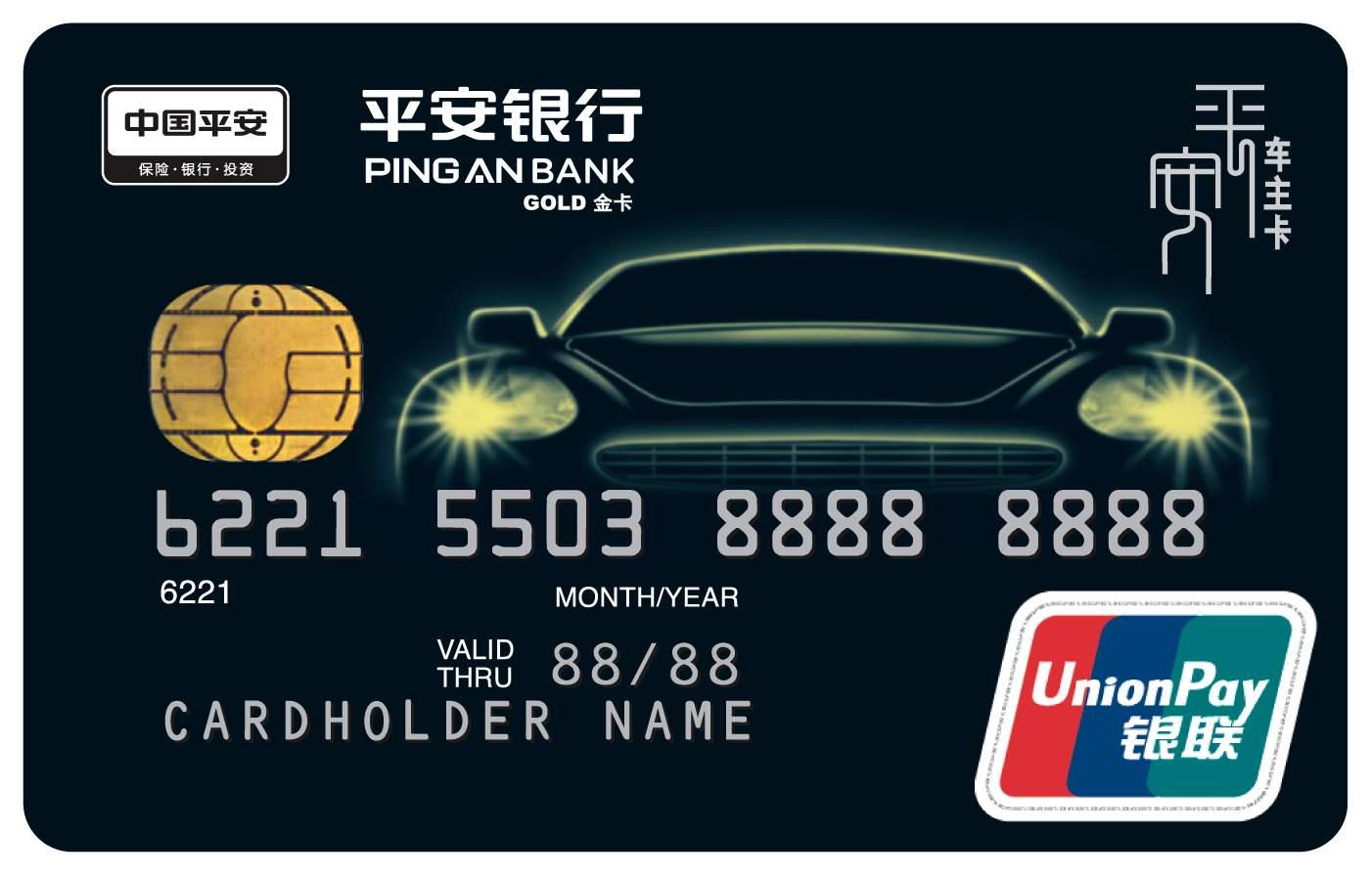 平安信用卡申请