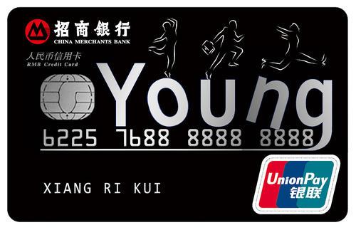 招商信用卡办理