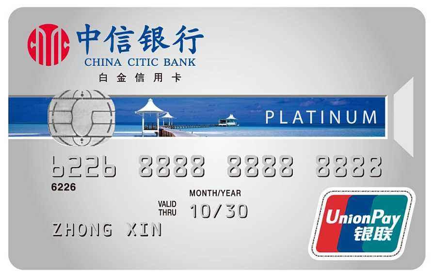 中信银行信用卡申请