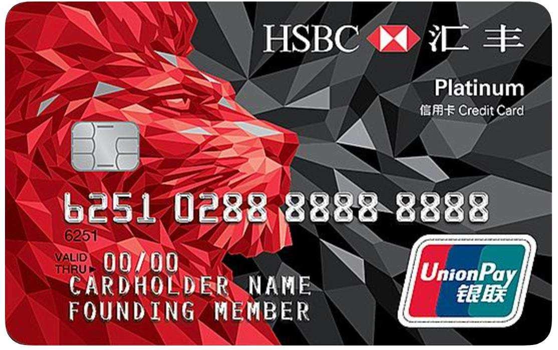 汇丰银行信用卡申请