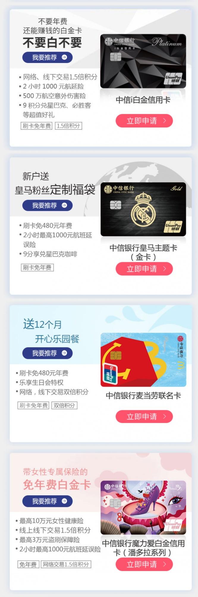 选择想要办理的信用卡卡面