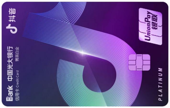 光大银行信用卡申请
