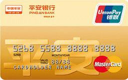 平安银行信用卡办理