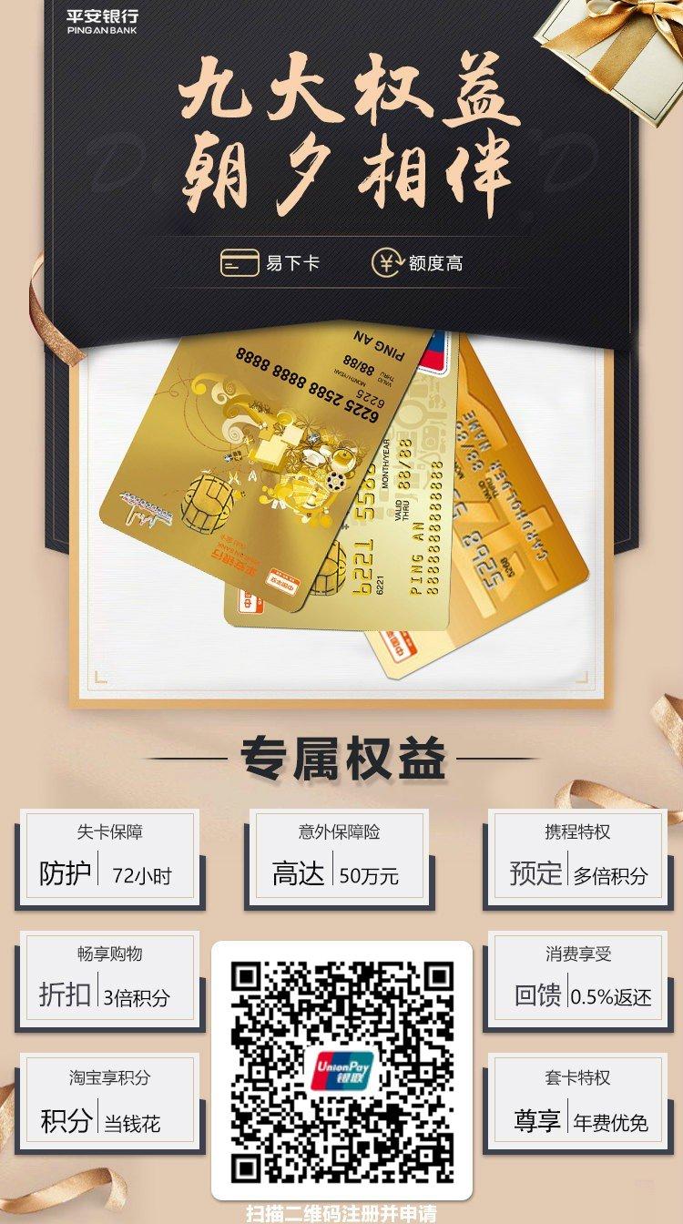 平安银行信用卡申请