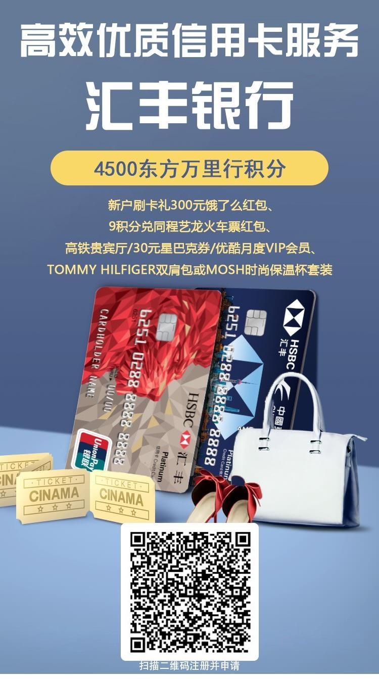 汇丰银行信用卡办理