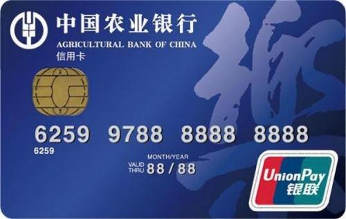 农业银行信用卡申请