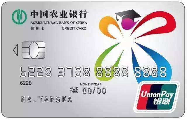农业银行信用卡办理
