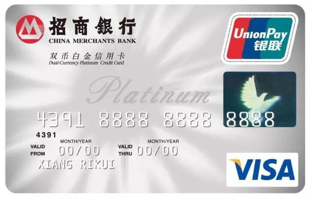 招商银行信用卡办理