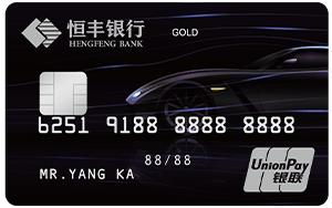恒丰银行信用卡申请