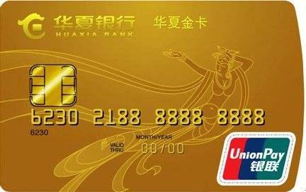 华夏银行信用卡在线申请