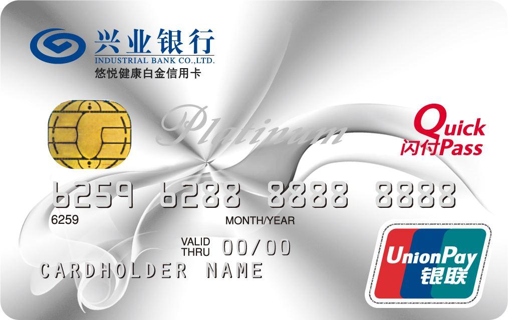 兴业银行信用卡在线申请
