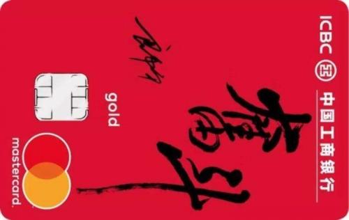 工行信用卡申请