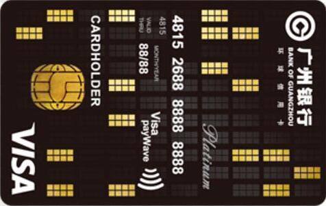 广州银行信用卡预约上门办理