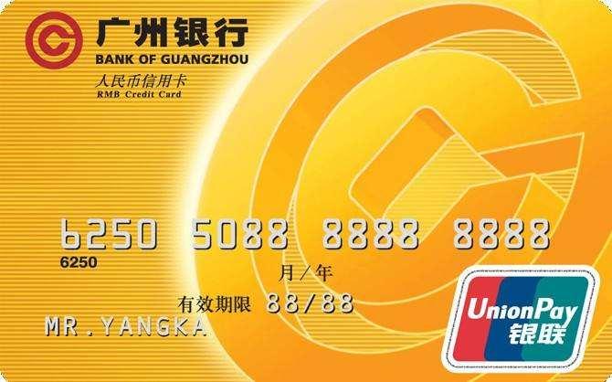 广州银行信用卡申请