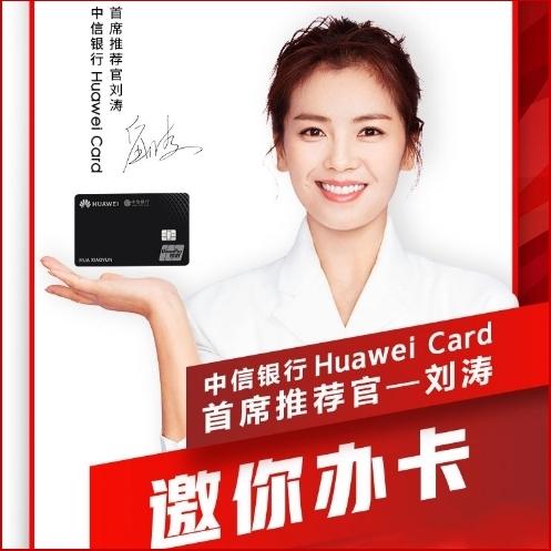 刘涛邀你办卡!中信银行白金信用卡免年费办...