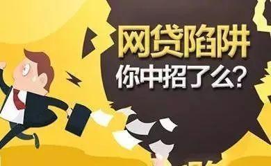 【安全教育】网贷骗局套路多,小心别被忽悠...