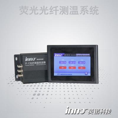 多通道荧光光纤在线测温系统