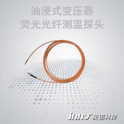 油浸式变压器光纤测温探头