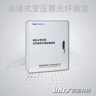 油浸式变压器光纤温度在线监测系统