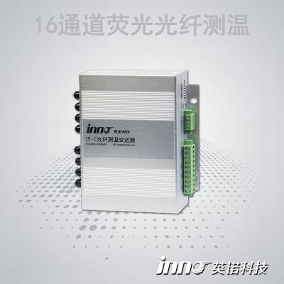 16通道荧光光纤测温装置