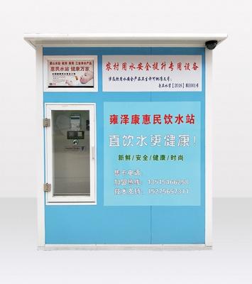 农村惠民饮水站