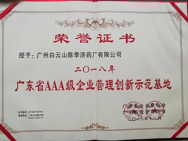 广东省AAA级企业管理创新示范基地
