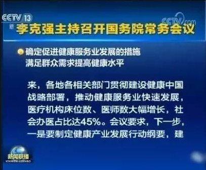 大力发展健康产业,促进健康中国建设