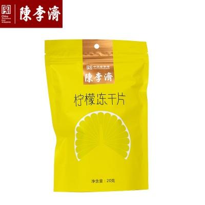 冻干柠檬片6.8