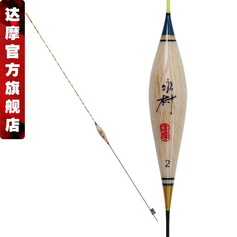 达摩浮漂永村鱼漂E-11巴尔杉木24目硬尾四目加粗尾综合浮标底钓