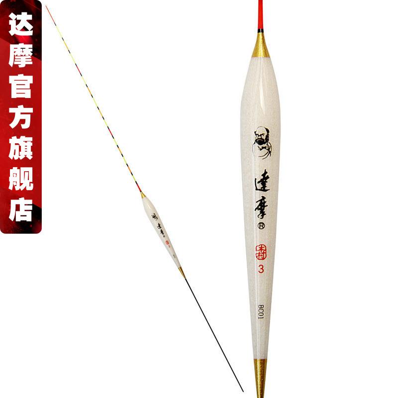 达摩浮漂巴尔杉木鱼漂BC01综合黑坑竞技行程底钓鲫鱼鲤鱼