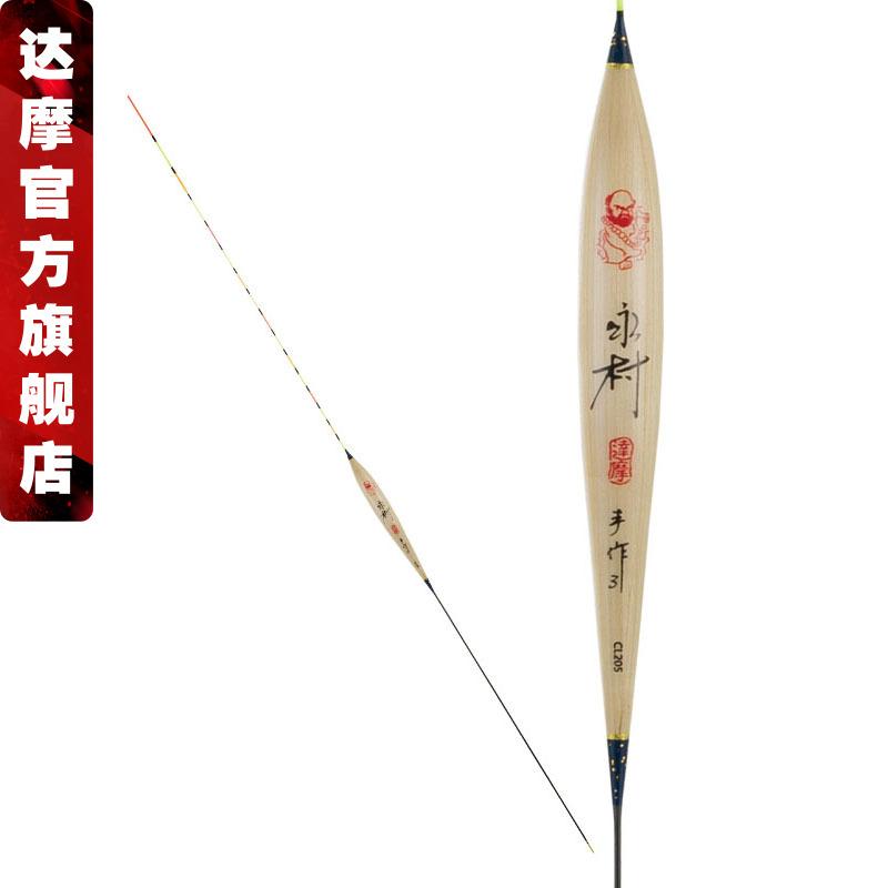 达摩永村芦苇浮漂CL205头三目放大鱼漂浮标罗非漂16目硬尾鲫鲤鱼
