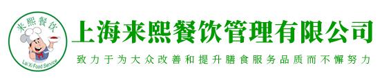 上海食堂托管承包