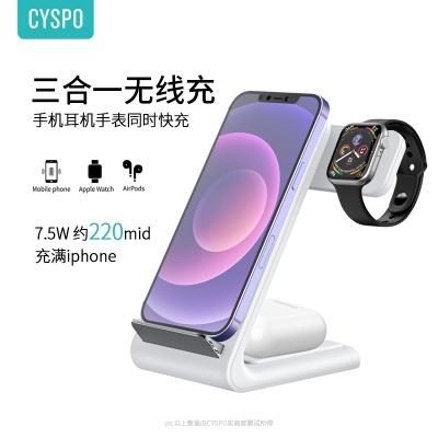 CYSPO 新品立式无线充器手机耳机手表磁力充三合一桌面支架充电板