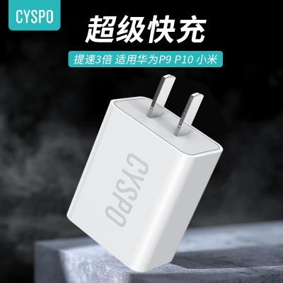 CYSPO QC3.0充电器 快速充电头 手机充电器 18W快充 FCP闪充