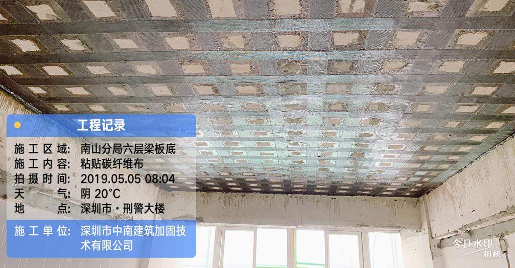 深圳市公安局南山分局刑警大队综合楼加固工程