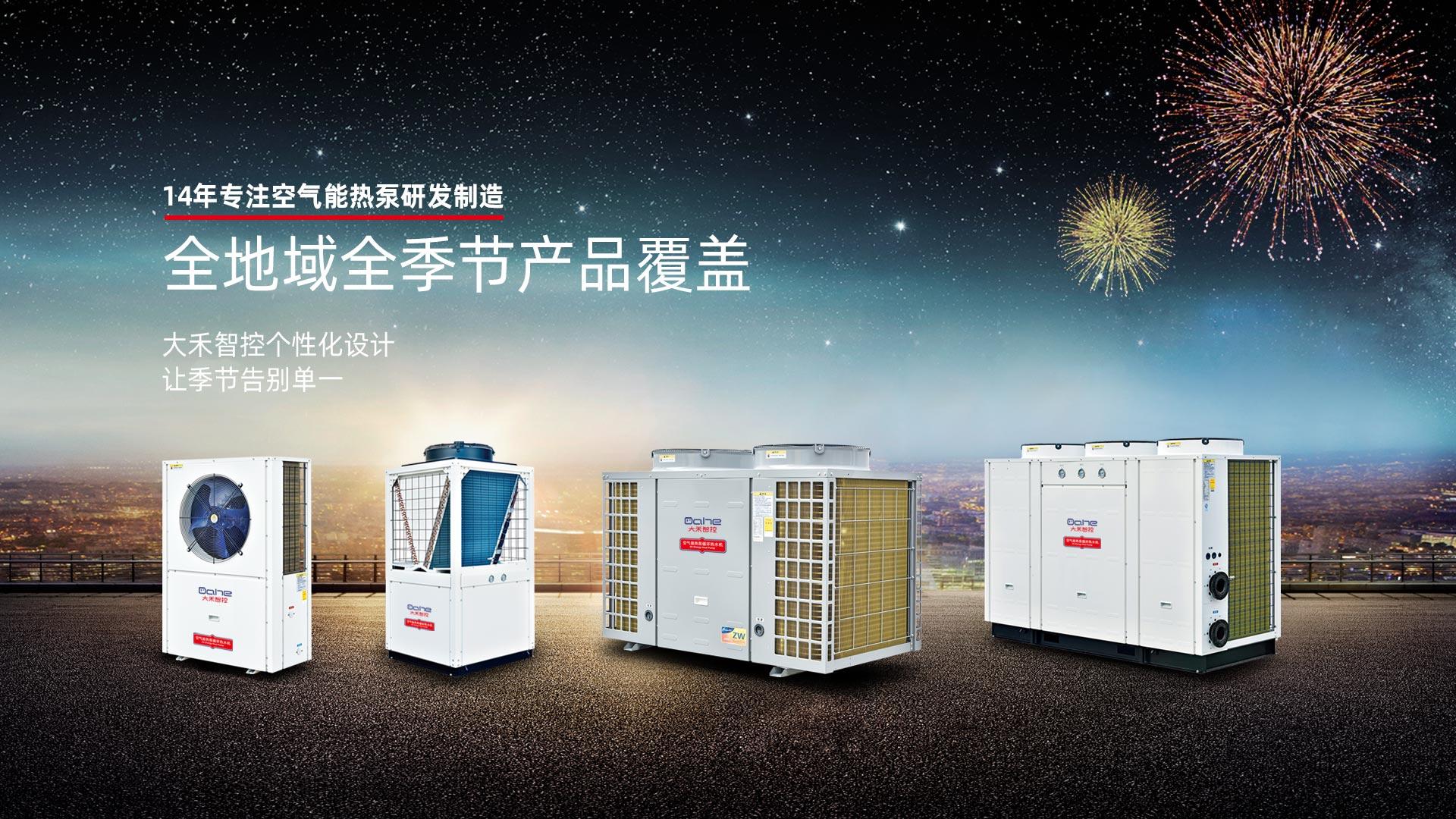 大禾智控全地域空气能产品