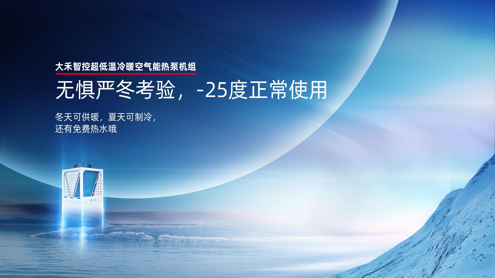 大禾智控冷暖空气能机组广告