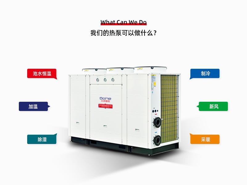 各品牌大小型空气能热泵产品价格参考