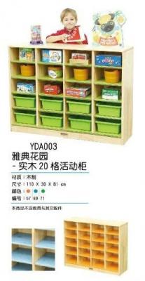 YDA003雅典花园-实木20格活动柜