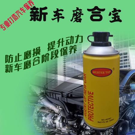 汽车发动机清洗与保护剂对车子有什么好处