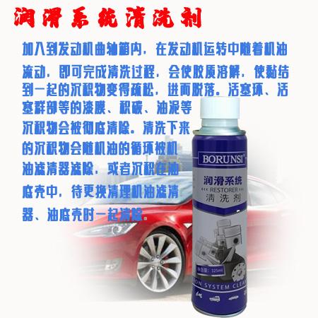 发动机润滑系统汽车养护产品有什么作用