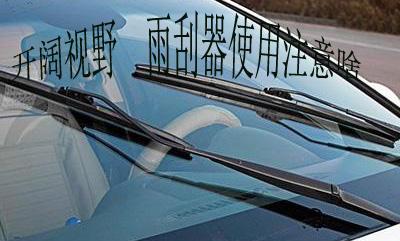 汽车雨刮器如何正确使用与保养