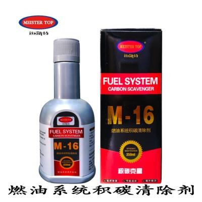 迈斯特M-16燃油积碳清除剂