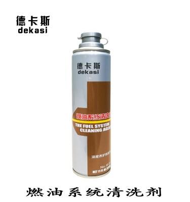 德卡斯燃油系统清洗剂